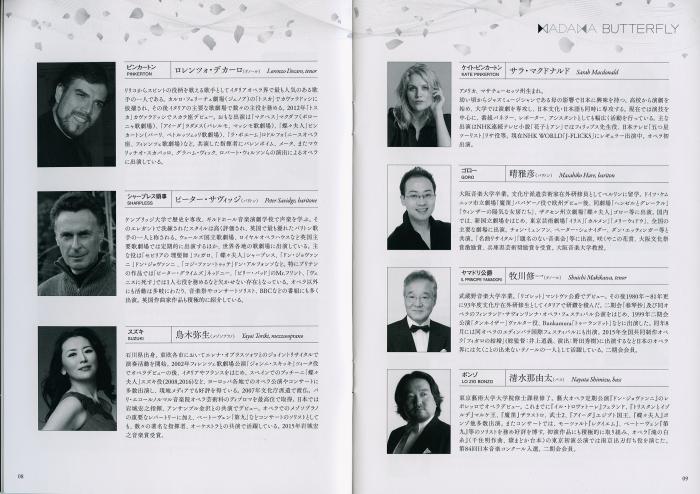 「蝶々夫人」東京公演 2/18_a0062758_13233758.jpg