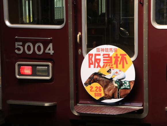 阪急神戸線 阪急杯_d0202264_2057273.jpg