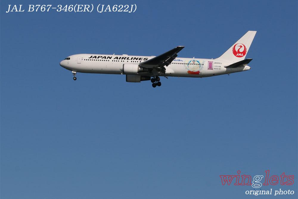 '17年 川崎・浮嶋公園レポート ・・・ JAL/JA622J_f0352866_9591388.jpg