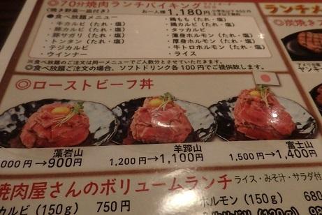 「焼肉ランチバイキング」 行きました。食べました。_f0362073_13370745.jpg