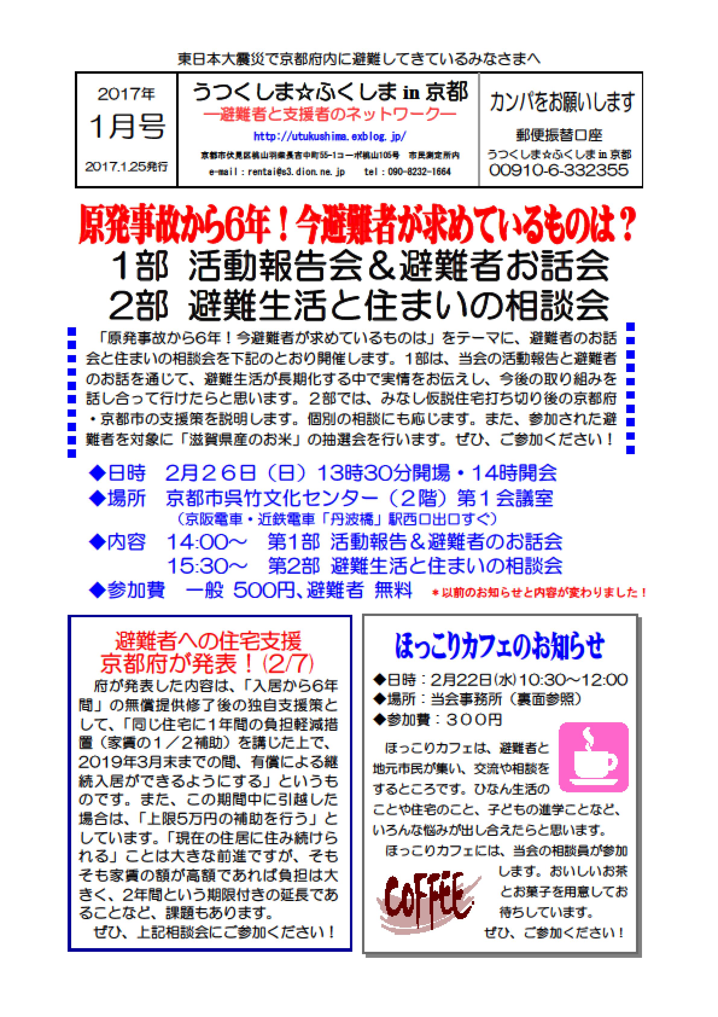 【お知らせ】原発事故から6年 今避難者は何を求めているか?(2月26日午後2時~ 京都市呉竹文化センター会議室)_a0224877_12202221.png