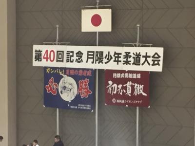 2017年 月隈少年柔道大会_b0172494_21514433.jpg