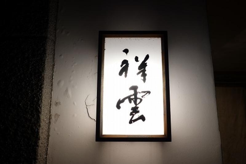 祥雲(岡山市)_a0152501_07413896.jpg