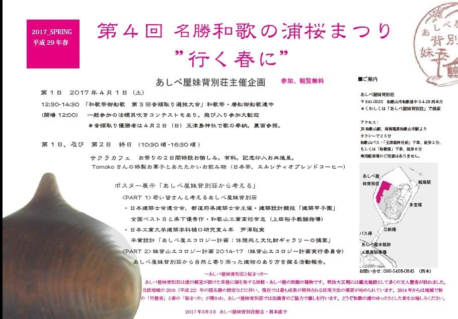 名勝和歌の浦 桜まつり_c0367107_16594712.jpg