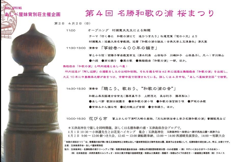 名勝和歌の浦 桜まつり_c0367107_16595751.jpg