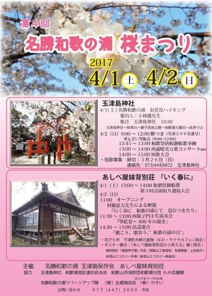 名勝和歌の浦 桜まつり_c0367107_17003178.jpg