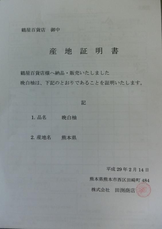 2月20日(月)『晩白柚(ばんぺいゆ)』の餡つくりでコラボ商品_d0278912_20033083.jpg