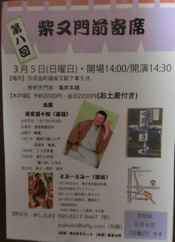 2月21日(火)第8回 柴又門前寄席のおしらせ!_d0278912_21255148.jpg