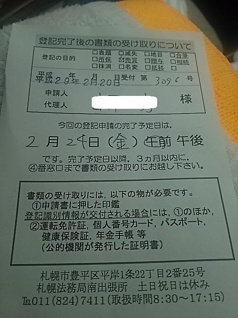 f0227321_18195985.jpg