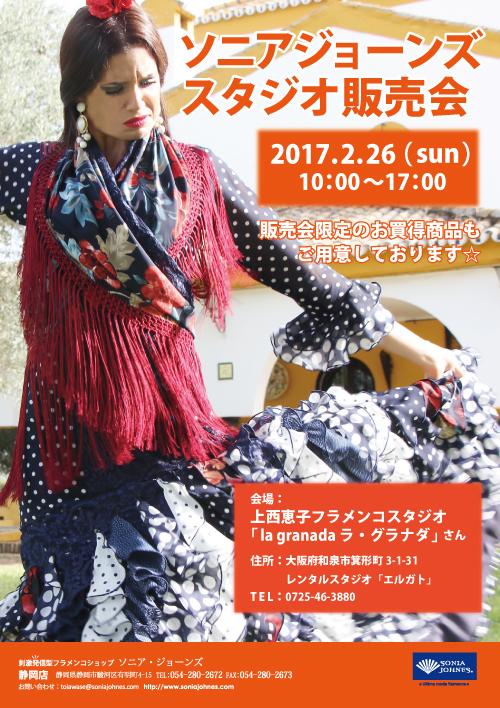 ~大阪販売会のお知らせです!~ _b0142724_10423510.jpg