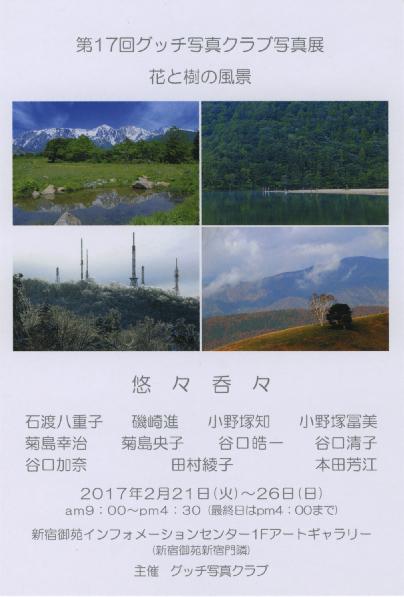 龍生誌カメラマンの写真クラブの展覧会!_a0154028_19005602.jpg