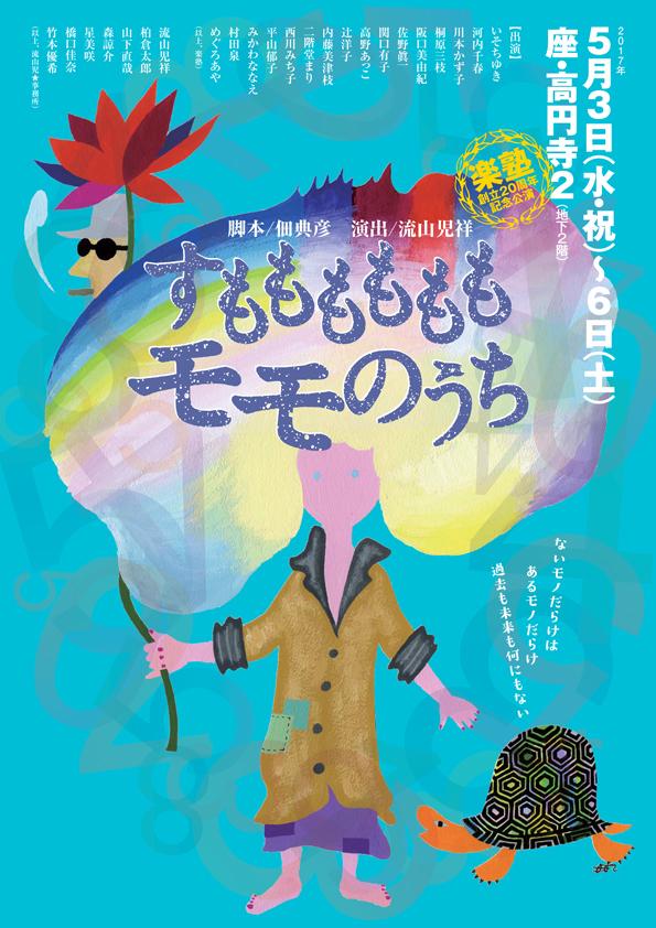 楽塾創立20周年記念公演 『すもももももも モモのうち』_a0132151_22535104.jpg