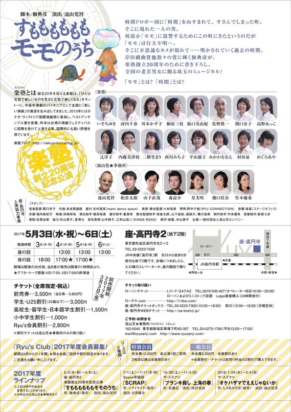 楽塾創立20周年記念公演 『すもももももも モモのうち』_a0132151_22541652.jpg