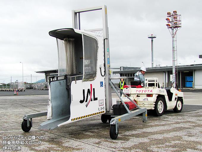 熊本空港でのロンバルディア機の搭乗用スロープ_c0167961_1243982.jpg