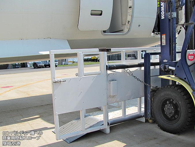 熊本空港でのロンバルディア機の搭乗用スロープ_c0167961_1264178.jpg