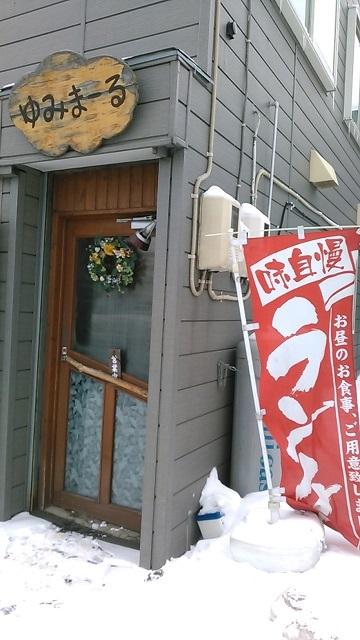 家庭的なランチのお店 「ゆみまーる」 このお店行きました。_f0362073_15140443.jpg