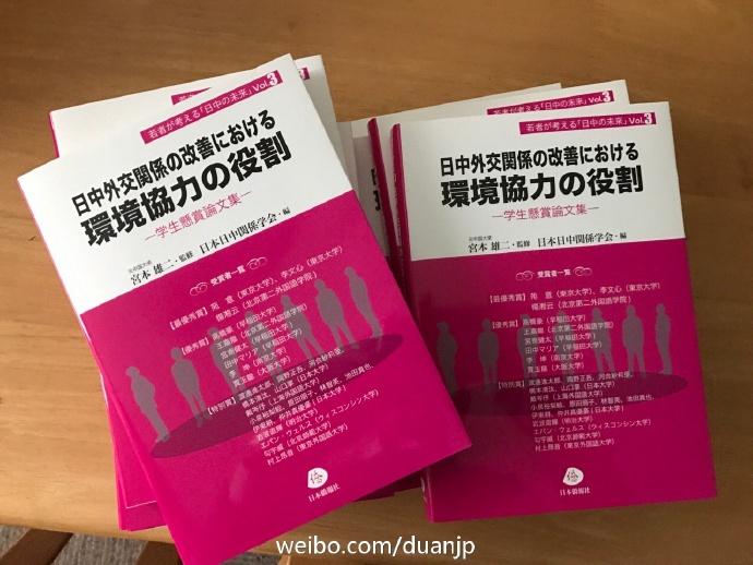 最新刊『日中外交関係の改善における環境協力の役割』が本日納品された_d0027795_15282759.jpg