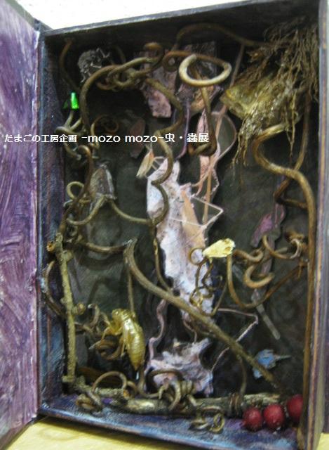 たまごの工房 企画展 「-mozo mozo-虫・蟲 展」 その7  _e0134502_20555974.jpg