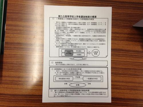 『新たな福島県立高等学校入学者選抜制度の概要』_f0259324_1634695.jpg