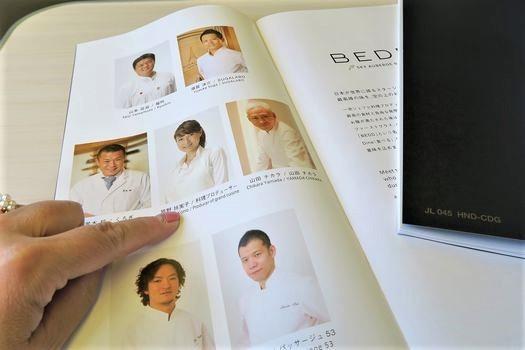 羽田→パリJAL045便 BEDD_c0134734_23013827.jpg