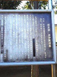 戦国散歩~井伊直弼墓_b0145843_16175078.jpg