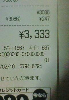 ゾロ目_b0328361_22232181.jpg