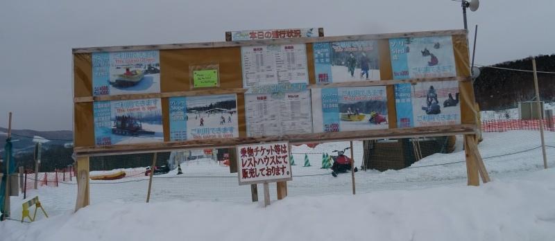 旭山動物園でランチ:雪の村_b0236665_07031791.jpg