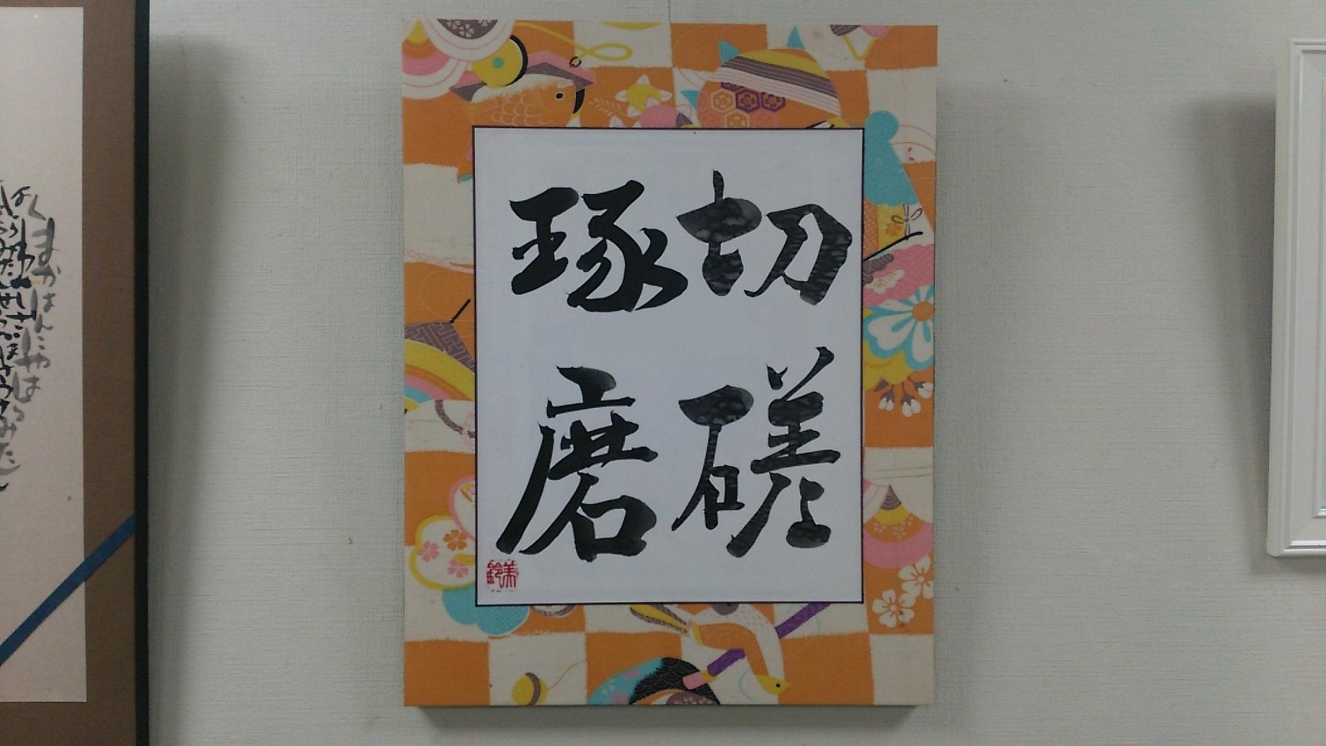 神戸から書道科合格春の便り_a0098174_14564912.jpg