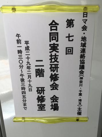日本あん摩マッサージ指圧師会 合同実技研修会_a0112393_09345120.jpg