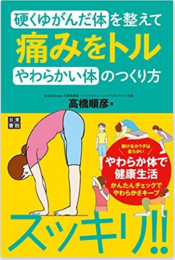 No.3453 2月21日(火):高橋順彦さんが本を初出版されました!_b0113993_17533934.png