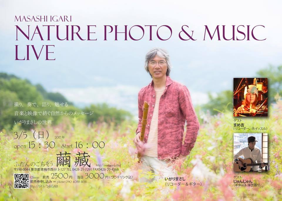 ネイチャーフォト&ミュージックライブ in 青梅 繭蔵_b0246693_22575506.jpg
