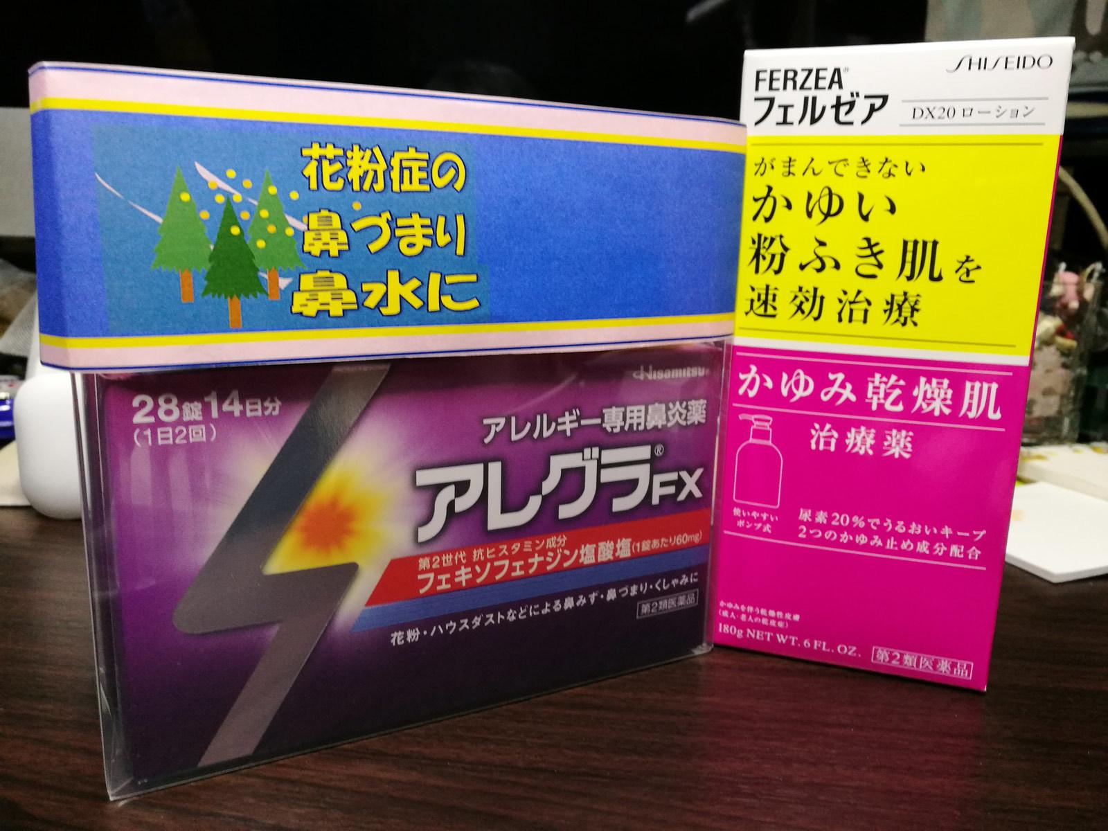 今日も花粉症が…_a0271402_08381809.jpg
