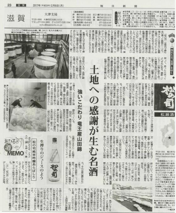 毎日新聞滋賀版『近江酒蔵巡り』第29回:『松の司(まつのつかさ)』松瀬酒造さん_a0309506_18083708.jpg