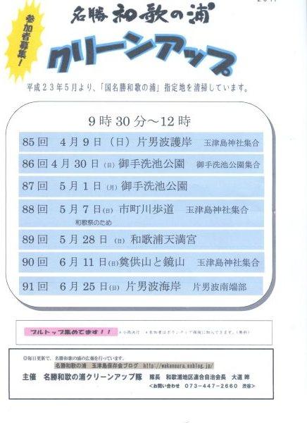 名勝和歌の浦 桜まつり_c0367107_16483798.jpg