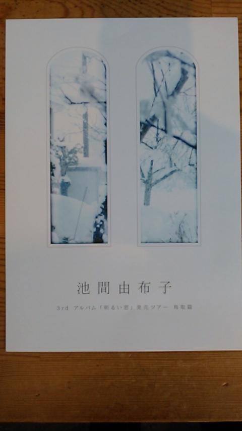 3/4 (土)池間由布子 @ ボルゾイレコード _b0125413_01041408.jpg