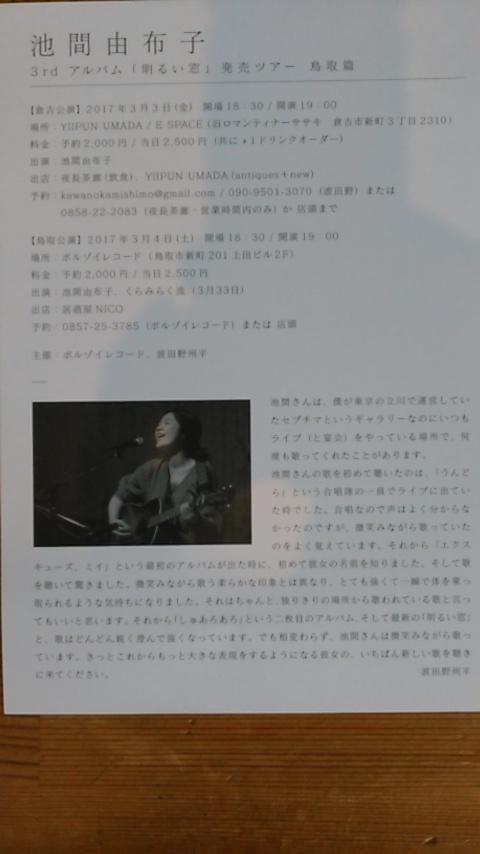 3/4 (土)池間由布子 @ ボルゾイレコード _b0125413_01042505.jpg