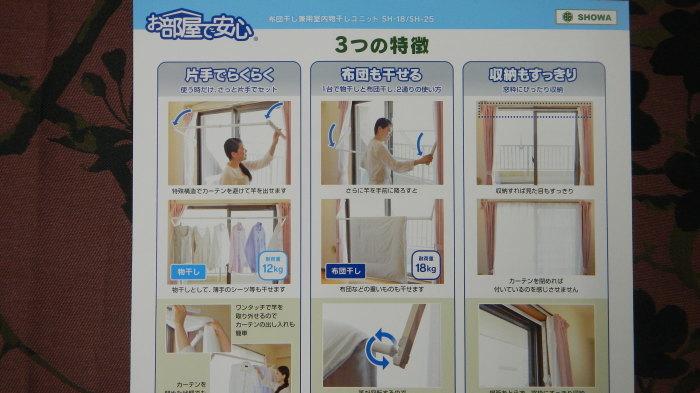 洗濯物の部屋干しなら・・・_e0243413_15273002.jpg