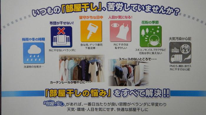 洗濯物の部屋干しなら・・・_e0243413_15274275.jpg