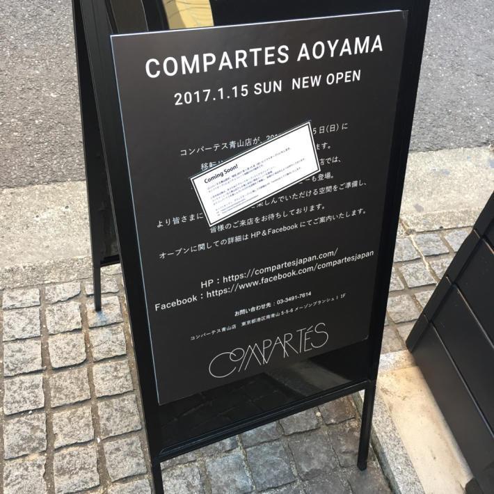 COMPARTESのカフェが楽しみ♪@青山_d0285416_19265458.jpg