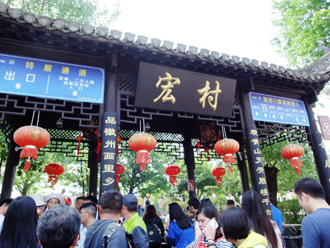 宏村(1)~2016世界遺産の旅_b0145843_13410367.jpg