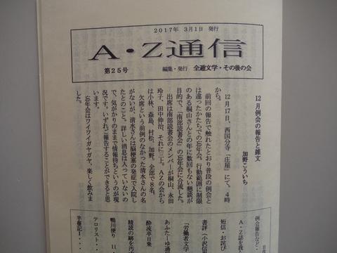 「A・Z通信」が紹介してくれました_b0050651_8195057.jpg