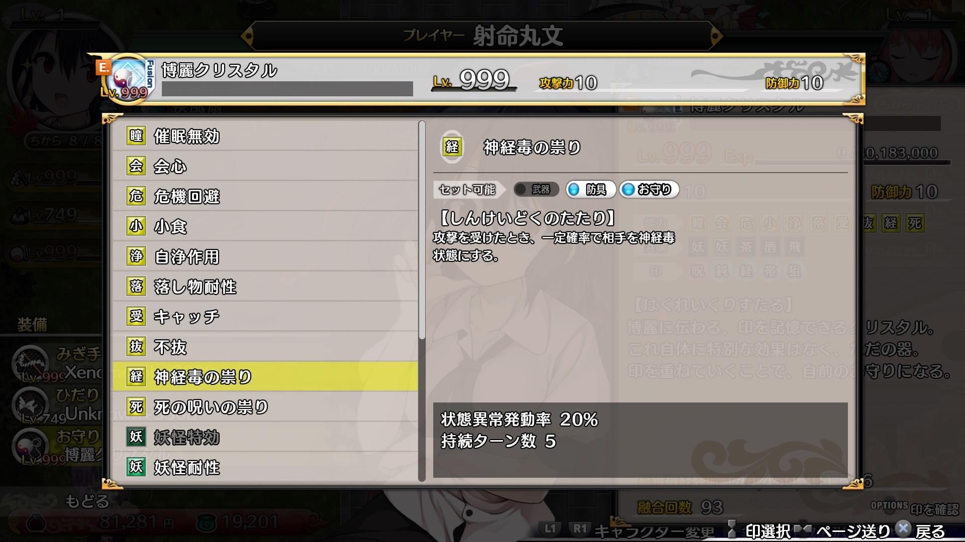 ゲーム「不思議の幻想郷 TOD RELOADED 一撃死22%という恐怖」_b0362459_19581603.jpg