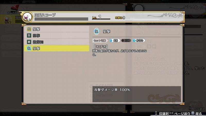 ゲーム「不思議の幻想郷 TOD RELOADED 一撃死22%という恐怖」_b0362459_20371795.jpg