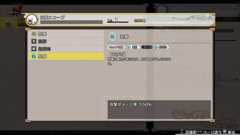 ゲーム「不思議の幻想郷 TOD RELOADED 一撃死22%という恐怖」_b0362459_20382917.jpg