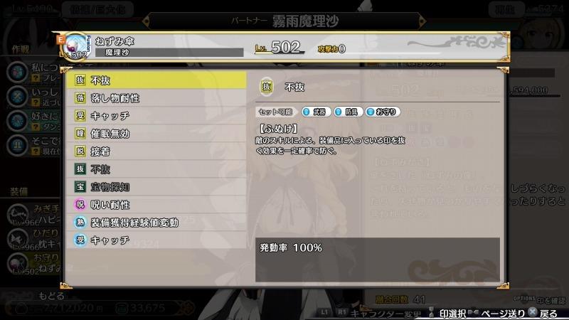 ゲーム「不思議の幻想郷 TOD RELOADED 一撃死22%という恐怖」_b0362459_20413142.jpg