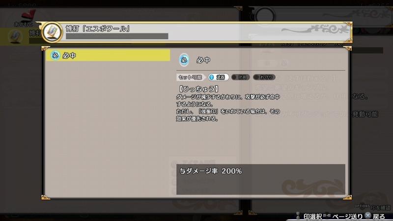 ゲーム「不思議の幻想郷 TOD RELOADED 一撃死22%という恐怖」_b0362459_20433865.jpg