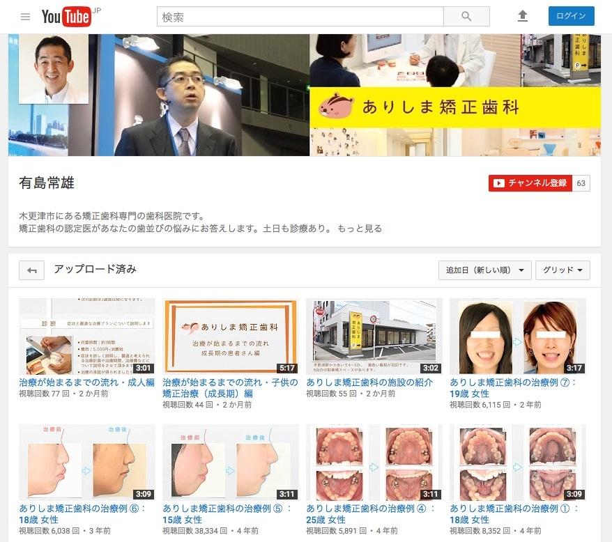 医院のYouTubeチャンネルの再生回数が7万回を超えました!_e0025661_10563421.jpg