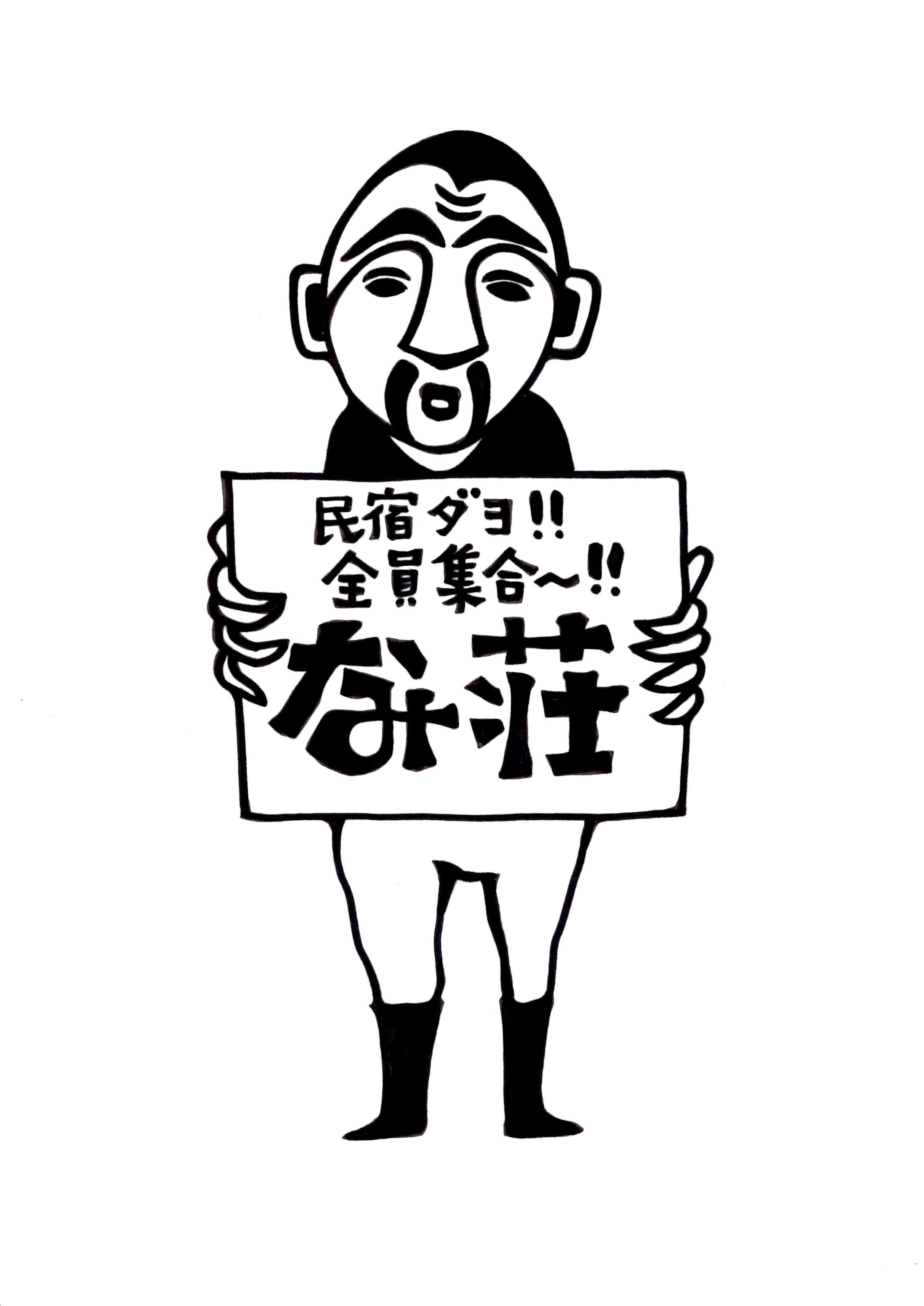 migezonの、ロゴ案_e0131462_00045059.jpg
