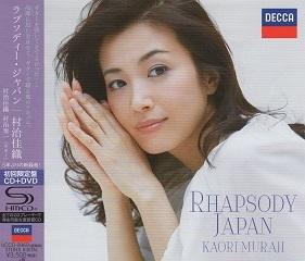 『RHAPSODY JAPAN』 村治佳織_e0033570_21484964.jpg