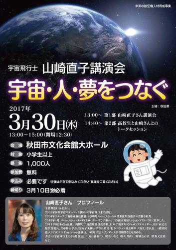宇宙飛行士 山崎直子さん講演会を開催します_a0133583_10155482.jpg